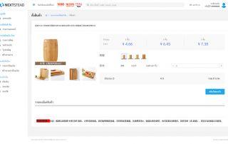 ระบบดึงสินค้าจาก Taobao